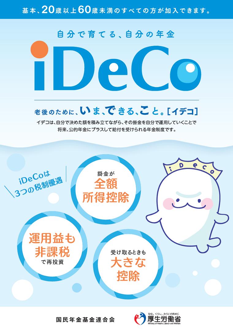 個人型確定拠出年金(iDeCo(イデコ)) - 青い森信用金庫ホームページ [Aoi Mori Shinkin Bank]